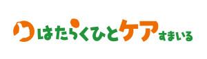 hataraku_logo