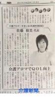 北海道介護新聞に掲載いただきました。