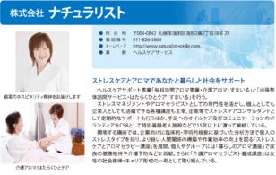 札幌商工会議所のCSR経営表彰をいただきました。