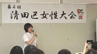 8/29清田区女性大会にて講演しました。